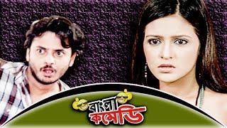 Love in Jungle||Funny Gorilla Comedy Scene||#Bangla Comedy