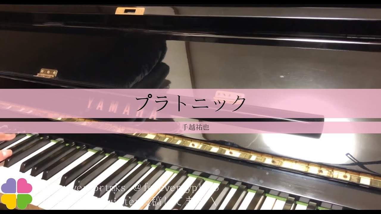 プラトニック*手越祐也(NEWS)*耳コピ(ピアノ)