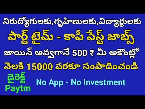 how-to-earn-money-workfrom-home|copy-paste-jobs-online-with-no-investment|parttime-job-in-telugu2019