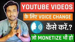 How to Change Voice for Youtube Videos | Change Voice in Youtube Videos | 2020 Hindi