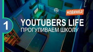YouTubers Life - Прогуливаем школу #1