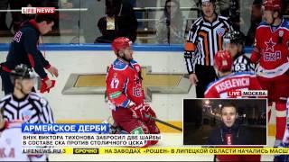 Прямой эфир с матча КХЛ ЦСКА - СКА (5:3)