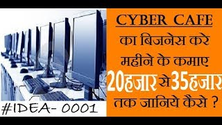 Cyber Cafe  से 20-30 हजार  रुपये महीने का | How to Open a internet cafe | business ideas in hindi