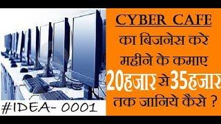 Cyber Cafe  से 20-30 हजार  रुपये महीने का   How to Open a internet cafe   business ideas in hindi