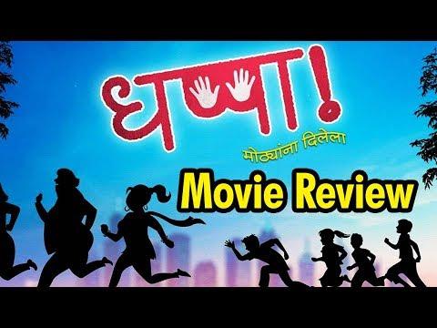 Dhappa (धप्पा) | Movie Review | Nipun Dharmadhikari | Marathi Movie 2019 Mp3