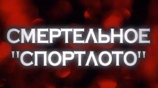 Следствие вели с Леонидом Каневским - Кровь падишаха