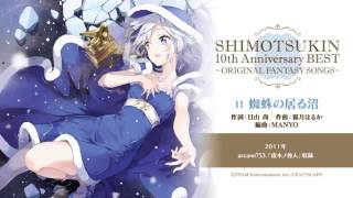 霜月はるか『SHIMOTSUKIN 10th Anniversary BEST~ORIGINAL FANTASY SONGS〜』全曲試聴クロスフェード