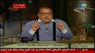 مع إبراهيم عيسى | كيف تعاملت الدولة مع حادث الكنيسة البطرسية .. من يصنع الإرهابيين! 12 ديسمبر