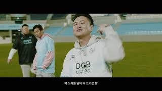 골스튜디오 X 대구 에프씨 '아이 헤브 어 드림'