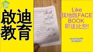 Publication Date: 2020-02-06 | Video Title: 【呈分有咩可怕? 】「停課不停學」小五英文下學期六月考試卷