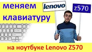 Z570 Laptop (IdeaPad) как поменять клавиатуру самому