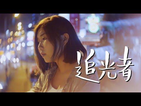 《追光者》岑寧兒 cover | Jil Ting