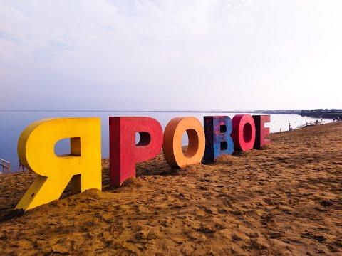 Алтай  Курорт Яровое 2020 Начало лета