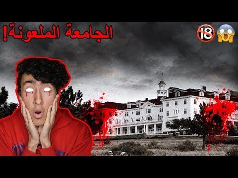 قصتي المرعبة مع الجامعة الملعونة ! ( قصة واقعية !! )