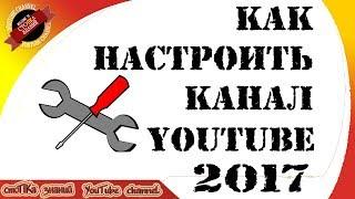 Как настроить канал youtube 2017