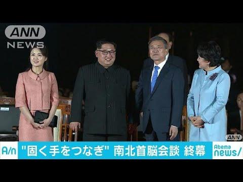 歴史的な南北首脳会談 すべての日程を終了(18/04/27)