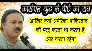 America's Role in India and Pakistan's Kargil War Exposed by Rajiv Dixit Ji