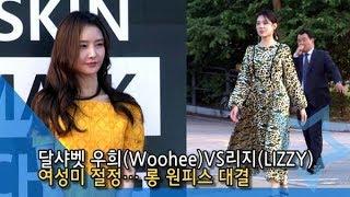 [인싸TV] 달샤벳 우희(Woohee)VS 리지(Lizzy), 여성미 절정… 롱 원피스 대결