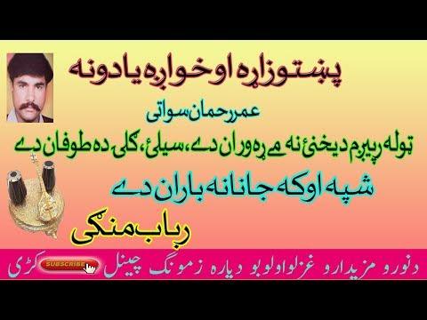 Shpa oka Janana Baran de,, Pashto old Best Song Umar Rahman Swati mp3