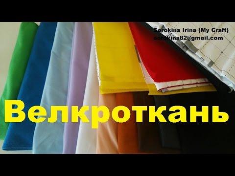13 июн 2017. Fusible web / клеевая паутинка http://s. Click. Aliexpress. Com/e/rzrjam7mv http://s. Click. Aliexpress. Com/e/u3z3vjqfm white velcro fabric / белая.