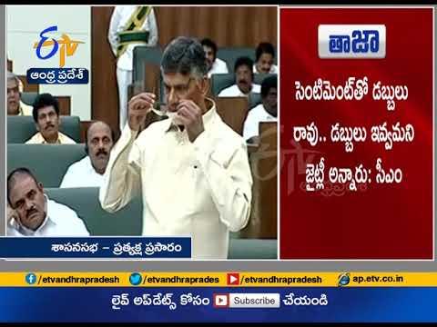 CM Chandrababu Speech | AP Assembly | Bifurcation problems with AP