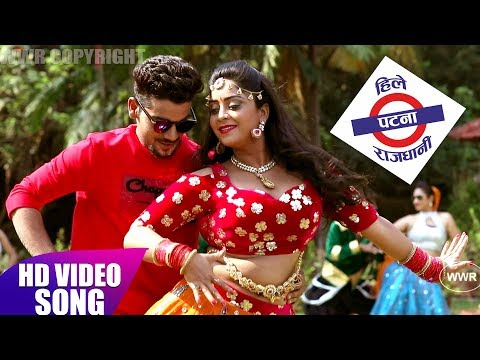 Hile Patna Rajdhani | Babloo Bhaiya, Shubhi Sharma | BHOJPURI NEW SONG | HD VIDEO2018