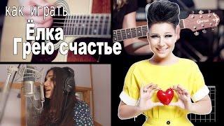 Как играть Елка - Грею счастье | Разбор COrus Guitar Guide #12