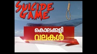 Why children are ready to kill themselves for Blue Whale challenge? | Nerkkuner 20 Aug 2017