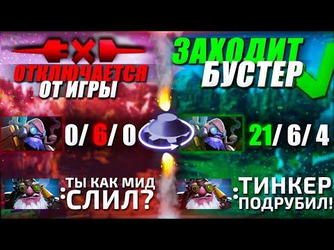 7к БУСТЕР на тинкере заменил НОВИЧКА прямо ВО ВРЕМЯ ИГРЫ! 😰 (feat. LenS)