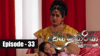 Dona Katharina | Episode 33 08th August 2018 Thumbnail