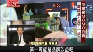 【非凡新聞】獨家專訪 微風廣場常董廖鎮漢