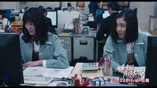 映画『勝手にふるえてろ』本編映像◆まるでフレディ・マーキュリーの生き写し!! thumbnail