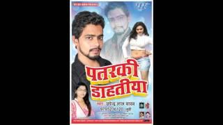 kamar me karua tel malwale mp3 song downlod singer upendar lal yadav