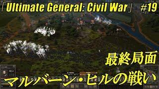 【南北戦争RTS】Ultimate General: Civil War #19「マルバーン・ヒルの戦い 最終局面」【タガッチのゲーム実況】
