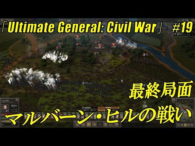 南北戦争RTS】Ultimate General:...