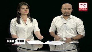 Ada Derana Black & White - 2017.11.10