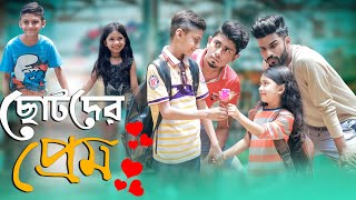 ছোটদের প্রেম || Chotoder Prem || Bangla Funny Video 2020 || Zan Zamin