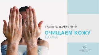 Как ПРАВИЛЬНО очищать лицо дома? | Косметолог Елена Хлопова