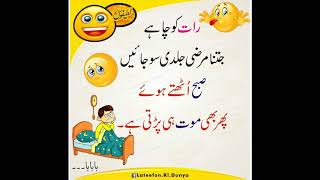 amazing jokes in urdu 2019 - Funny Jokes In Urdu 2019 - latifay in urdu for kids