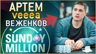 Артем Veeea Веженков: человек, который прошел покер