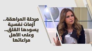 بسمه الكيلاني - مرحلة المراهقة.. أزمات نفسية يسودها القلق.. وعلى الأهل مراعاتها!