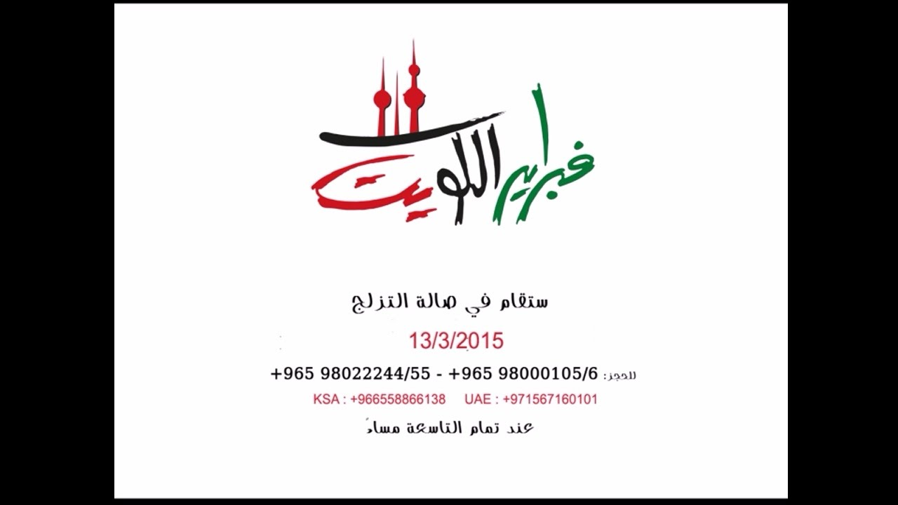 Febrayer Kuwait Festival 13 March Concerts - Promo | حفلات فبراير الكويت يوم 13 مارس - برومو