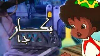 بكار جـ1: تتر النهاية .. محمد منير