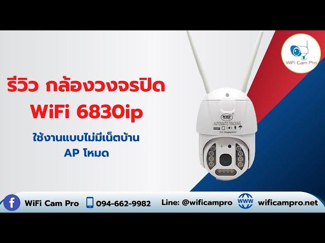 กล้อง wifi 6830ip ใช้งานแบบไม่มีเน็ตบ้าน