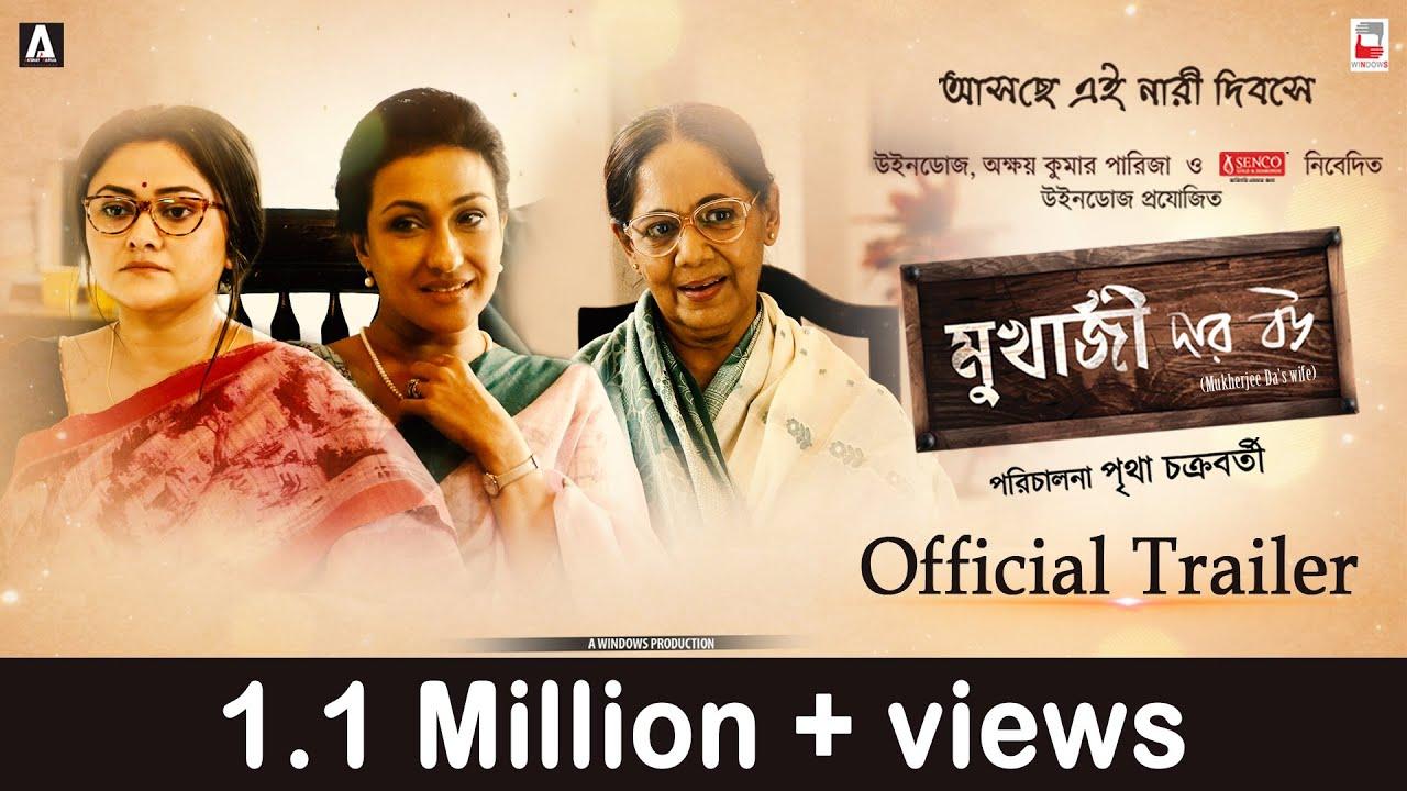 Image result for mukherjee dar bou