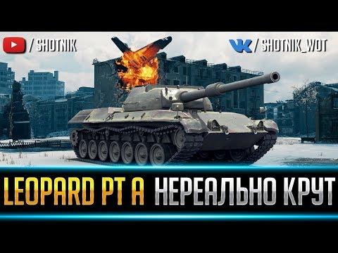 LEOPARD PT A - НЕРЕАЛЬНО КРУТ!