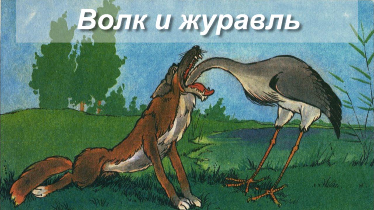 "Басня ""Волк и журавль"" - YouTube"