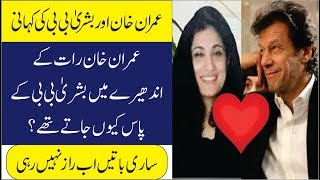 Very interesting Story of Bushra Bibi & PM Pakistan Imran Khan in Urdu