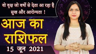 Aaj Ka Rashifal   15 June 2021   आज का राशिफल   Rashi Bhavishya   Dainik Rashifal   Horoscope Today