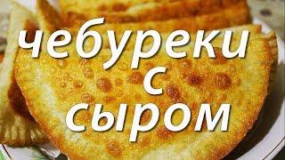 Чебуреки с сыром . Быстро и вкусно
